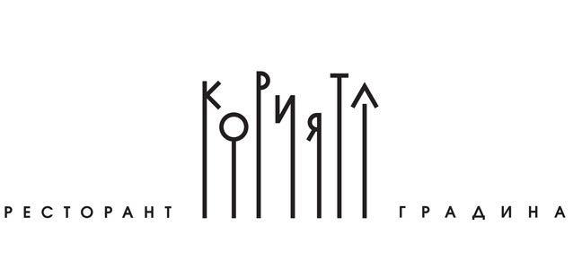 Ресторант КОРИЯТА logo