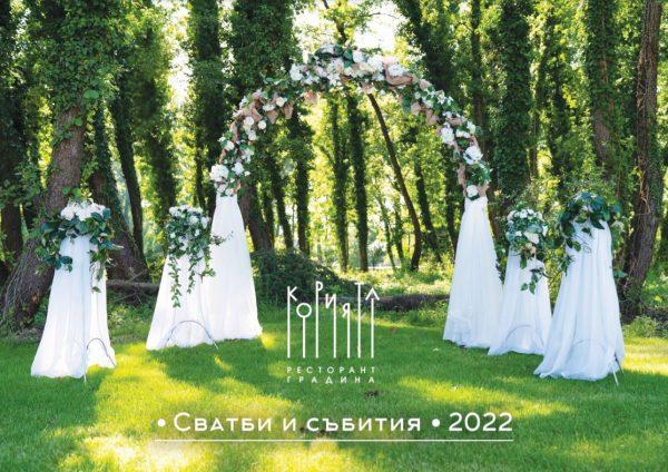 Сватбени предложения КОрията